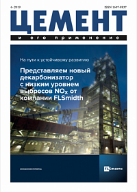 Issue No. 6, 2019